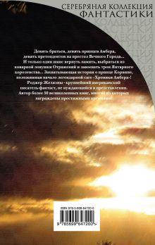 Обложка сзади Девять принцев Амбера Роджер Желязны