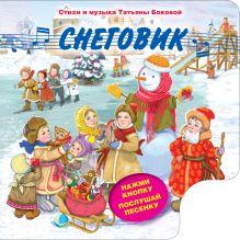 Снеговик (с музыкальным модулем)