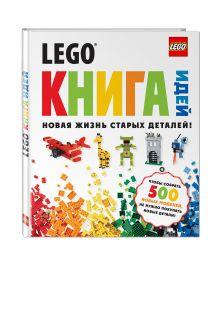 - LEGO Книга идей обложка книги