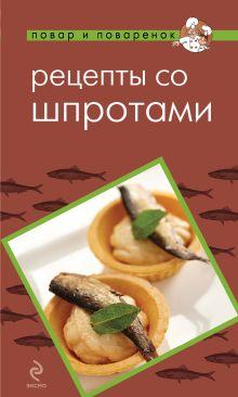Обложка Рецепты со шпротами