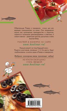 Обложка сзади Рецепты со шпротами