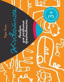 Гоми Т. - Животные. Альбом для развития креативности обложка книги