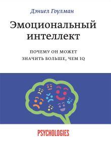 Гоулман Д. - Эмоциональный интеллект. Почему он может значить больше, чем IQ обложка книги