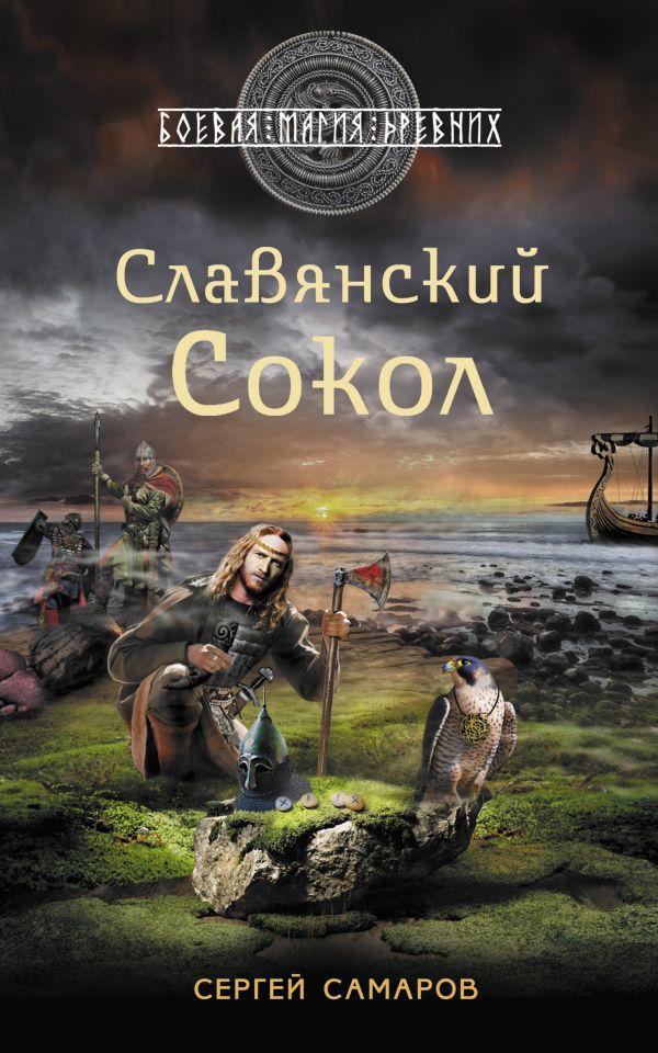 Славянский Сокол Самаров С.В.