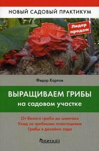 Карпов Ф.Ф. - Выращиваем грибы на дачном участке обложка книги