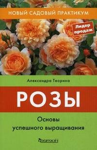 Теорина А.И. - Розы. Основы успешного выращивания обложка книги