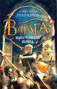 Прозоров А.Д. - Крестовый поход обложка книги