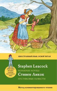 Ликок С. - Пустяковые повести = Nonsense Novels: метод комментированного чтения обложка книги