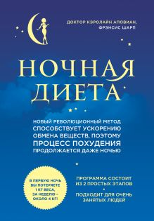 Аповиан К., Шарп Ф. - Ночная диета обложка книги