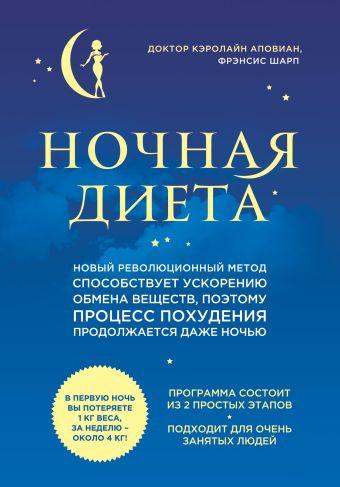 Ночная диета Аповиан К., Шарп Ф.