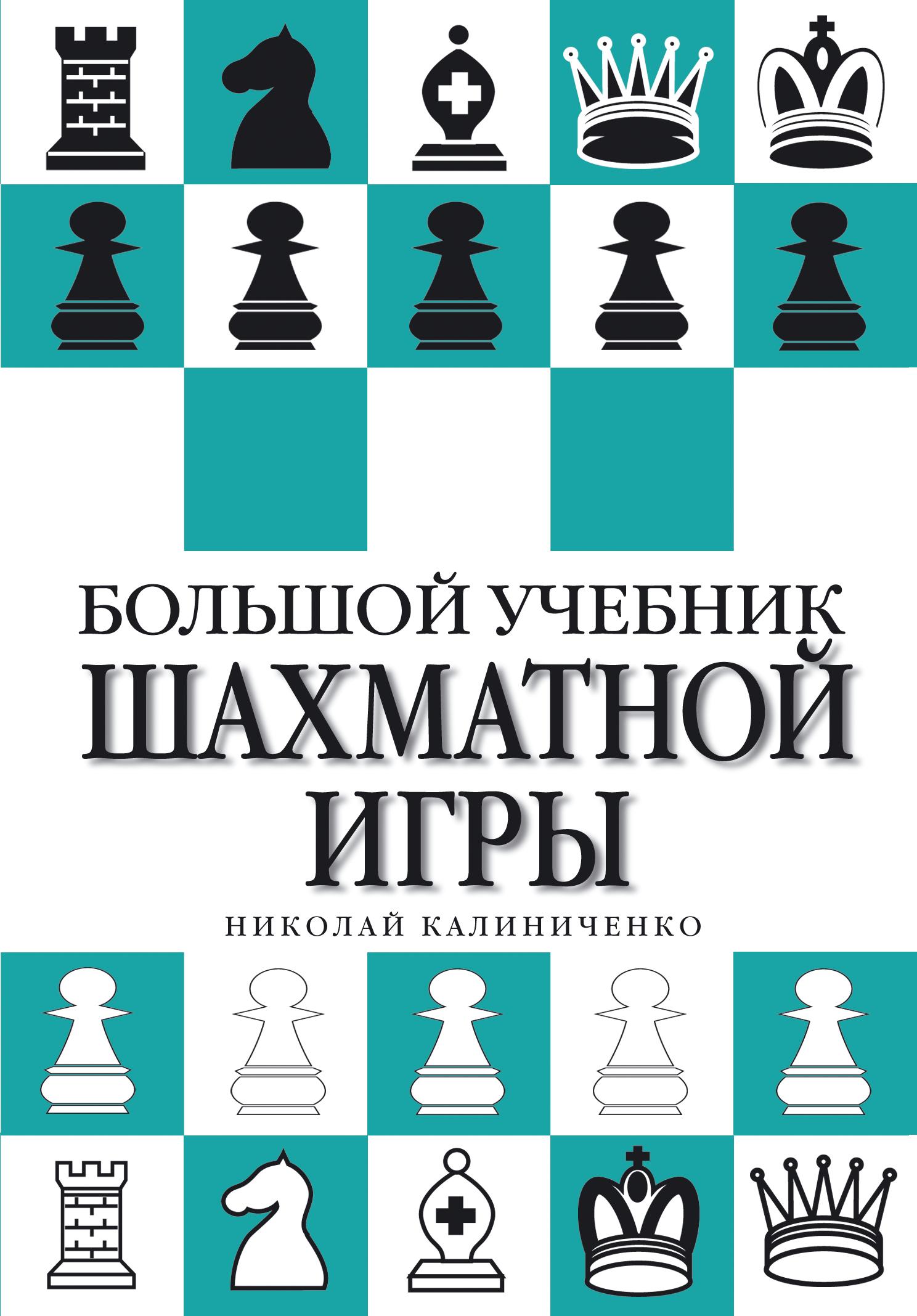 Большой учебник шахматной игры