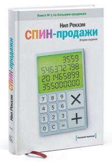 Рекхэм Н. - СПИН-продажи обложка книги