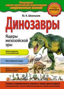 Школьник Ю.К. - Динозавры. Ящеры мезозойской эры обложка книги
