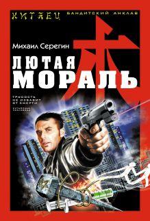 Серегин М.Г. - Лютая мораль обложка книги