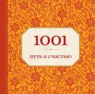 Морланд Э. - 1001 путь к счастью (орнамент)' обложка книги