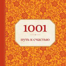 Морланд Э. - 1001 путь к счастью (орнамент) обложка книги