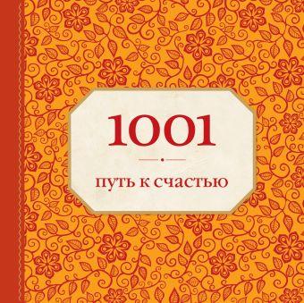 1001 путь к счастью (орнамент) Морланд Э.