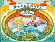 - Русалочка обложка книги