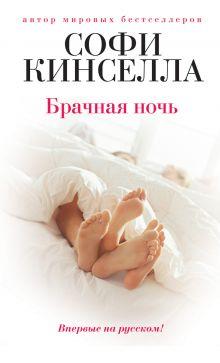Брачная ночь обложка книги