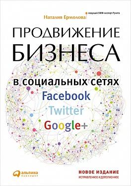 Продвижение бизнеса в социальных сетях Facebook, Twitter, Google+ Ермолова Н.