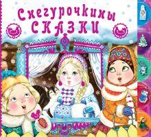 - Снегурочкины сказки обложка книги
