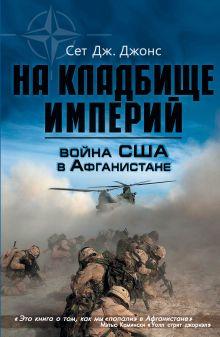 Джонс С. Дж. - Война США в Афганистане. На кладбище империй обложка книги