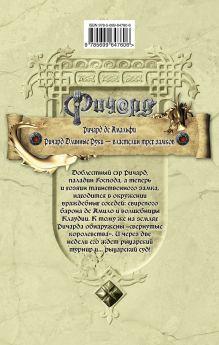 Обложка сзади Ричард де Амальфи. Ричард Длинные Руки - властелин трех замков Гай Юлий Орловский