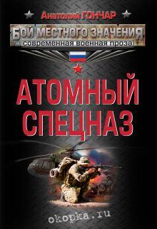 Обложка Атомный спецназ Анатолий Гончар