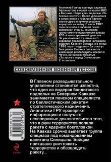 Обложка сзади Атомный спецназ Анатолий Гончар