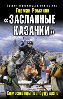 Романов Г.И. - «Засланные казачки». Самозванцы из будущего обложка книги