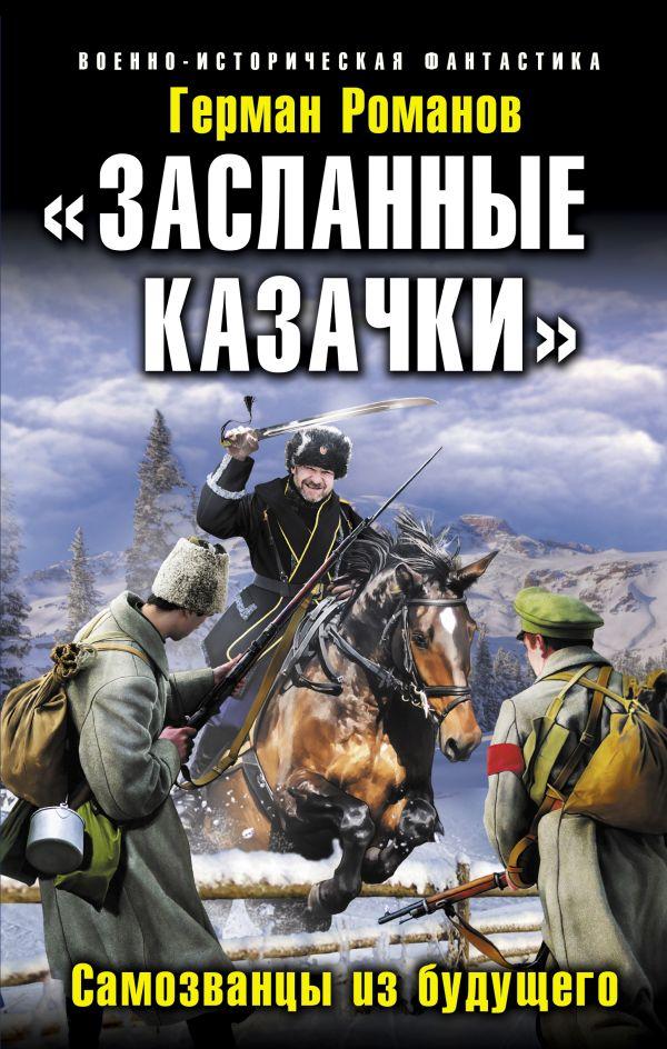 «Засланные казачки». Самозванцы из будущего Романов Г.И.