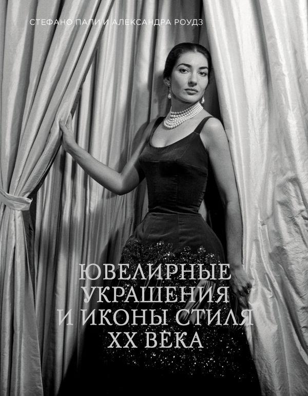 Ювелирные украшения и иконы стиля XX века Папи C., Роудз А.