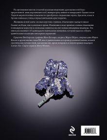 Обложка сзади Ювелирные украшения и иконы стиля XX века Стефано Папи и Александра Роудз