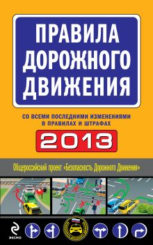Правила дорожного движения 2013 (со всеми последними изменениями в правилах и штрафах)