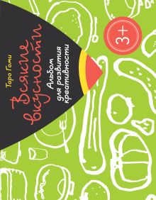 Гоми Т. - Всякие вкусности. Альбом для развития креативности обложка книги