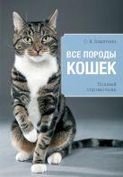 Замятина О.В. - Все породы кошек' обложка книги
