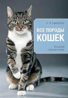 Замятина О.В. - Все породы кошек обложка книги