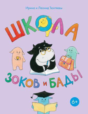 Школа зоков и бады Тюхтяева И.; Тюхтяев Л.