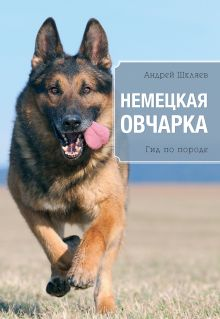 Шкляев А.Н. - Немецкая овчарка обложка книги
