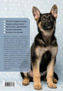 Обложка сзади Немецкая овчарка Андрей Шкляев