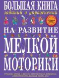 Большая книга заданий и упражнений на развитие мелкой моторики от ЭКСМО