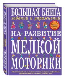 Ткаченко Т.А. - Большая книга заданий и упражнений на развитие мелкой моторики обложка книги