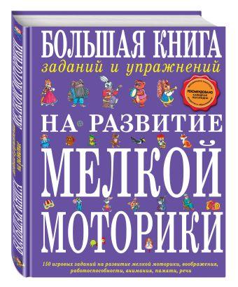 Большая книга заданий и упражнений на развитие мелкой моторики Ткаченко Т.А.