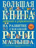 Большая книга заданий и упражнений на развитие связной речи малыша от ЭКСМО