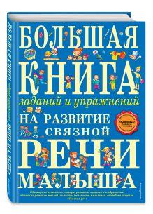 Большая книга заданий и упражнений на развитие связной речи малыша