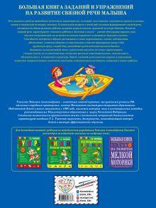 Обложка сзади Большая книга заданий и упражнений на развитие связной речи малыша Т.А. Ткаченко