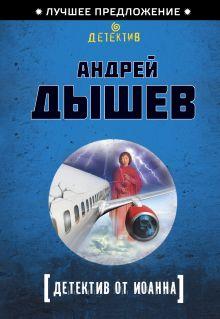 Дышев А.М. - Детектив от Иоанна обложка книги
