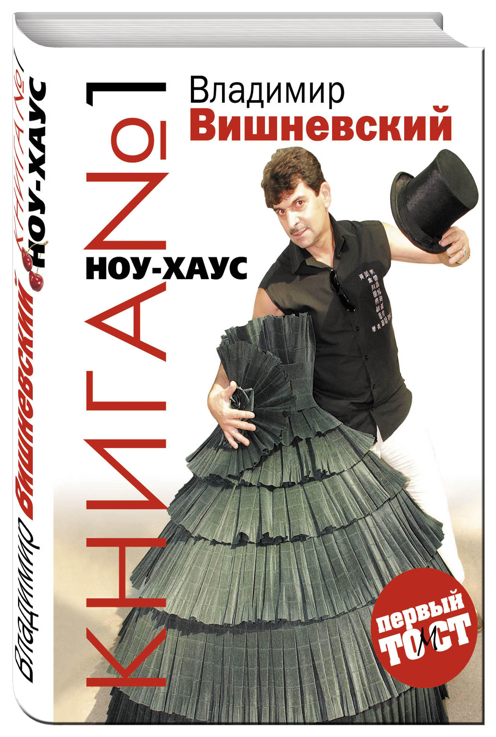 Книга №1 НОУ-ХАУС ( Вишневский Владимир Петрович  )