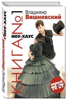 Вишневский В.П. - Книга №1 НОУ-ХАУС обложка книги