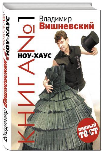 Книга №1 НОУ-ХАУС Вишневский В.П.